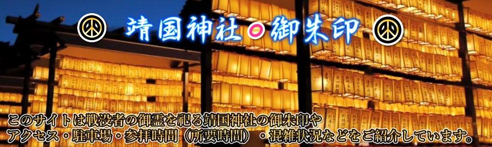 靖国神社-御朱印